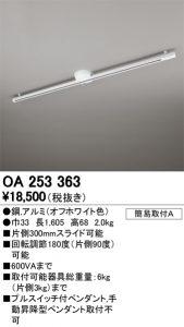 名古屋市瑞穂区のマンションにてガラスペンダントライト高さ調節取付電気工事