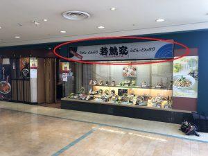 名古屋市千種区のテナントビル飲食店にて漏電調査