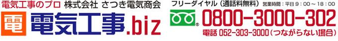 名古屋 電気工事.biz フリーダイヤル0800-3000-302