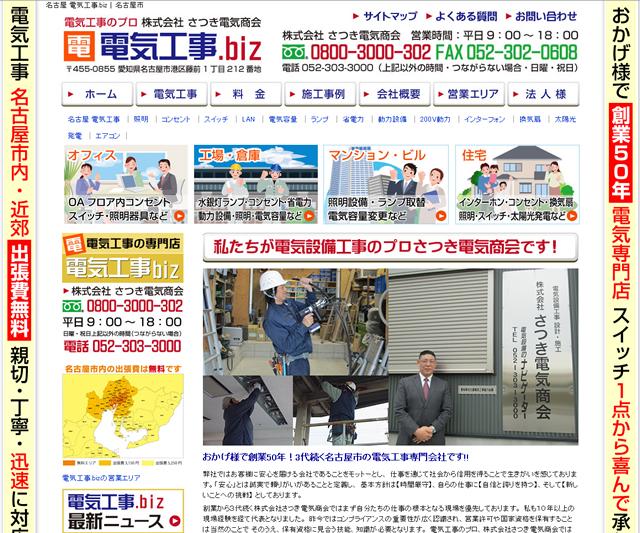 名古屋電気工事.bizのWebサイトを更新しました!