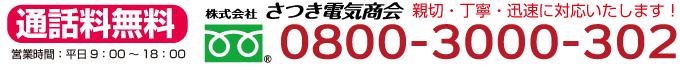 株式会社さつき電気商会 電話0800-3000-302(名古屋市)