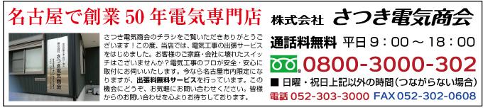 名古屋で創業50年電気専門店