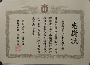 愛知県消防連合フェアで表彰されました。