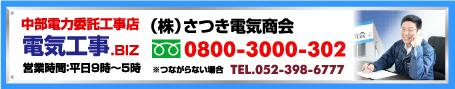 電気工事.biz フリーダイヤル0800-3000-302(名古屋市)