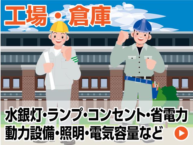 名古屋 電気工事.biz|名古屋市-工場・倉庫電気工事