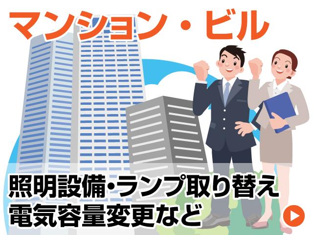 名古屋 電気工事.biz|名古屋市-ビル・マンション