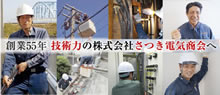 名古屋電気工事.nagoya|名古屋市