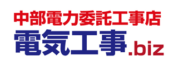 住宅の電気工事名古屋 電気工事.BIZ|名古屋市港区