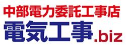 オフィスの電気工事名古屋 電気工事.BIZ|名古屋市港区