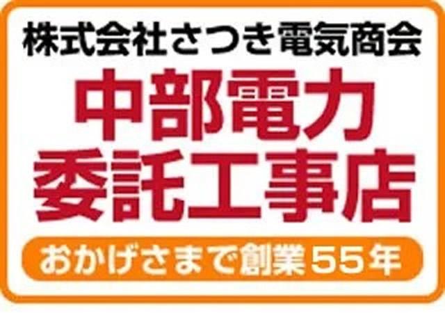 中部電力委託工事店 電気工事 さつき電気商会(名古屋市)