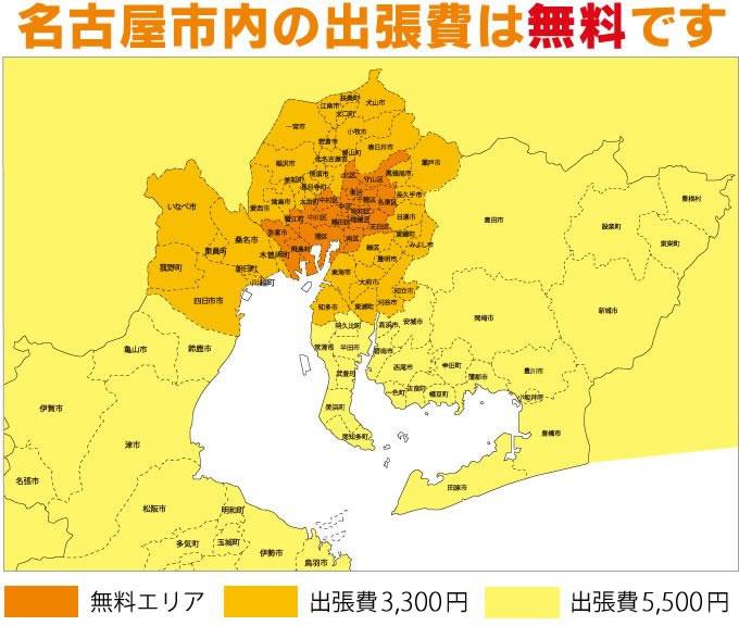 名古屋市内は電気工事の出張料は無料です