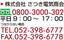 株式会社さつき電気商会電話052-303-3000(名古屋市)